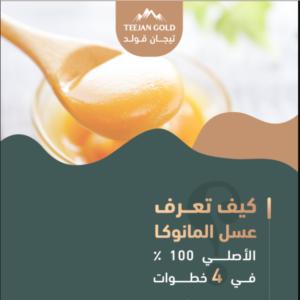 كيف أميز عسل مانوكا المغشوش؟